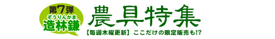 農具特集 第七弾【勝山型 造林鎌】