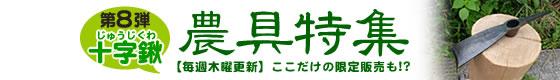 農具特集 第八弾【十字鍬】
