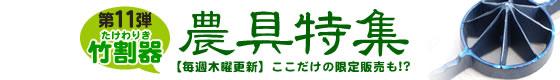 農具特集 第十一弾【竹割り器】
