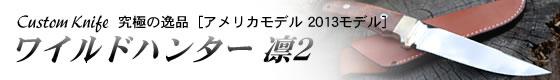 【アメリカ2013モデル】ワイルドハンター 凛2