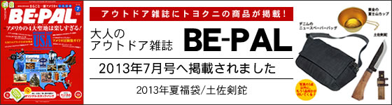 小学館BE-PAL 2013年 7月号『2013夏福袋』に土佐剣鉈掲載