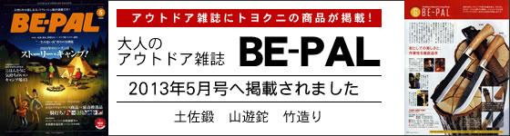 小学館「BE-PAL 2013年 5月号」掲載