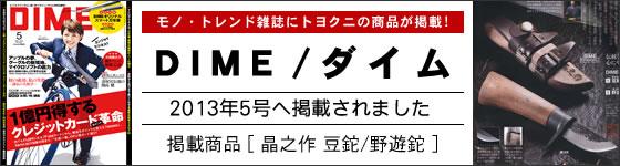 小学館「モノ・トレンド」雑誌DIME2013年5号に掲載されました!