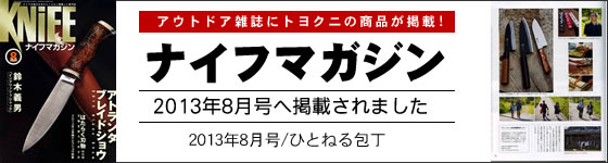 ナイフマガジン 2013年8月号へ「ひとねる包丁」が掲載!
