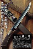 【豊国作】大風山刀(おおぶりやまがたな)