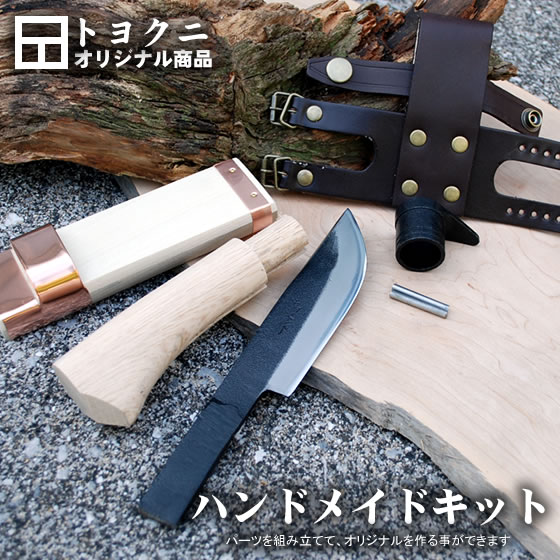 土佐剣鉈ハンドメイドキット2013
