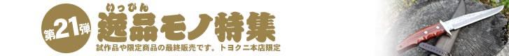 逸品モノ特集 第21弾 三代目・豊国作  剣鉈『建依別(たけよりわけ)』八寸