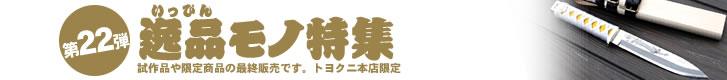 逸品モノ特集 第22弾