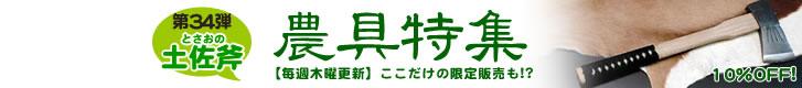 農具特集 第三十四弾 土佐斧(柄塚巻き)小