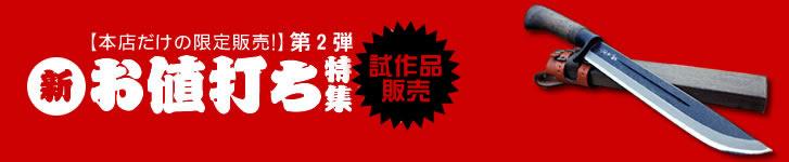 (新)お値打ち特集 第2弾 土佐鍛登山剣鉈(全6種類)