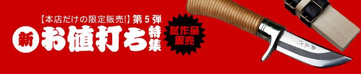 (新)お値打ち特集 第5弾 竹紐巻小太刀(数量限定)