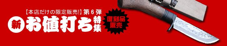 (新)お値打ち特集 第6弾 土佐鍛山人剣鉈