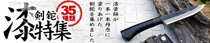 土佐鍛剣鉈 黒漆特集(12種類限定)
