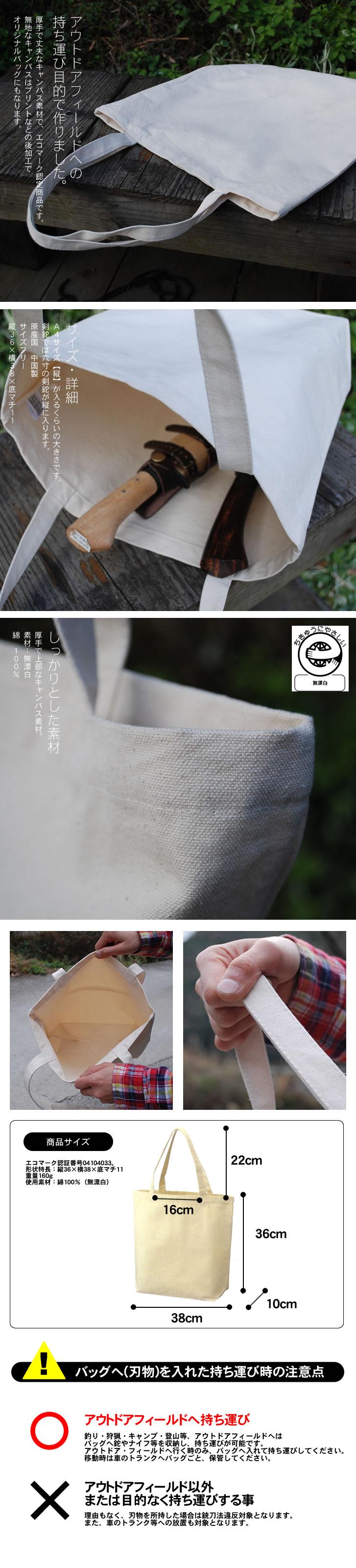 トヨクニオリジナル(和式刃物収納バッグ)