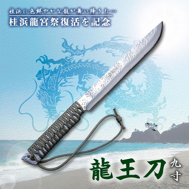 豊国作 龍王刀