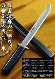 豊国作 同行護身刀『八重路(やえじ)』