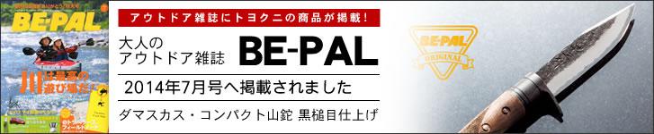 小学館BE-PAL 2014年7月号に、ダマスカス・コンパクト山鉈 黒槌目仕上げが掲載!