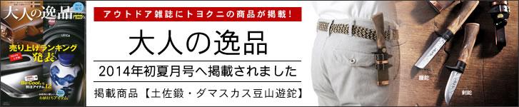 小学館雑誌付録 大人の逸品に土佐鍛・ダマスカス豆山遊鉈が掲載!