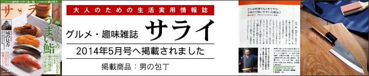 小学館雑誌 サライ 2014年5月号に「男の包丁」が掲載されました!