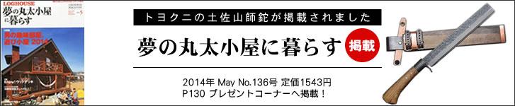 夢の丸太小屋に暮らす 2014年5月号に「土佐山師鉈」が掲載されました!