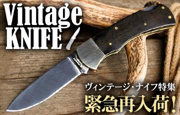 ヴィンテージナイフ5