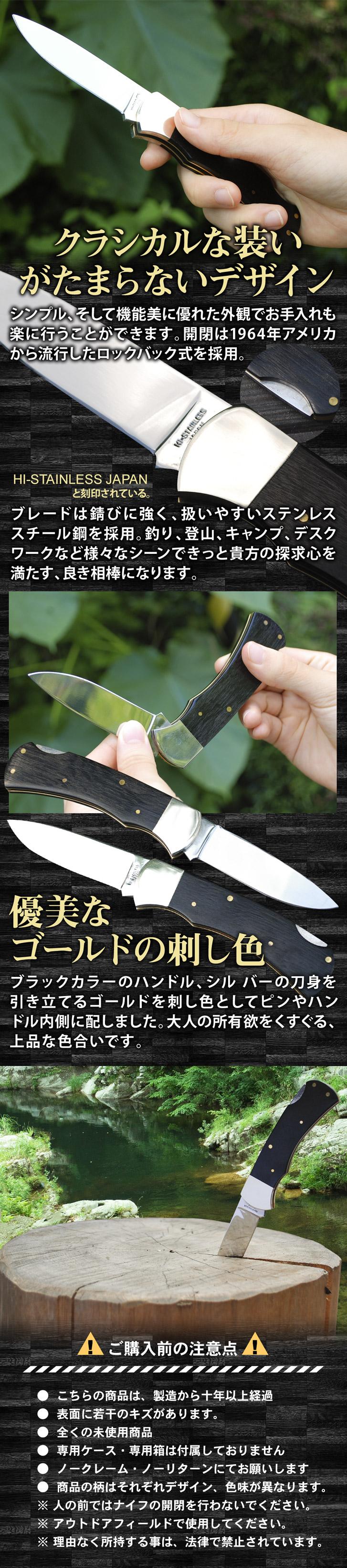 Vintage Knife ヴィンテージナイフ特集 vol.5