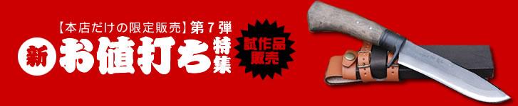 (新)お値打ち特集 第7弾 土佐佩刀剣鉈