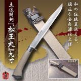 豊国作 土佐闘剣「松王丸 まつおうまる」 9寸