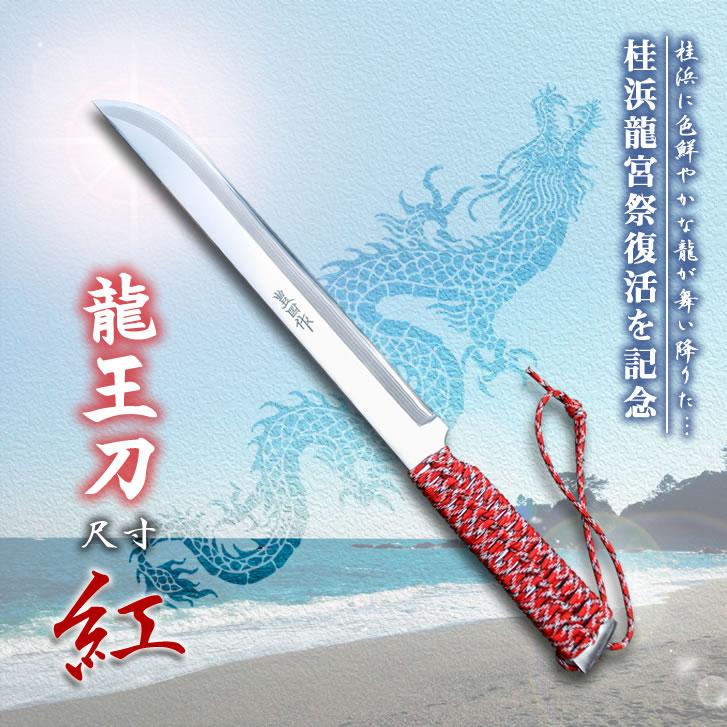 豊国作『龍王刀(りゅうおうとう)紅』尺寸/通販 販売 鍛冶屋トヨクニ