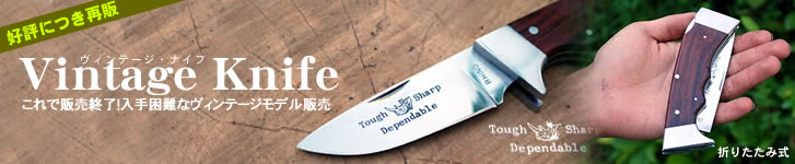 《数量限定》ヴィンテージ・ナイフ Tough Sharp Dependable/ 通販 販売 鍛冶屋トヨクニ