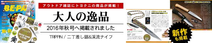 小学館BE-PAL 2016年10月号に土佐鍛・アウトドアナイフ「TRIPPIN」と二丁差しが掲載