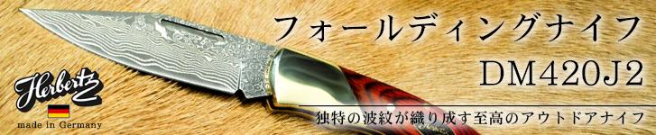 Herbertz フォールディングナイフ DM 420J2 販売 / 通販 販売 鍛冶屋トヨクニ