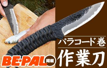 パラコード巻ナイフ