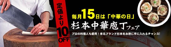 毎月15日は「中華の日」 杉本中華包丁フェア 定価より10%OFF