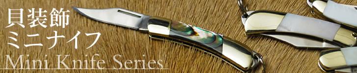 Mini Knife Series 貝装飾ミニナイフシリーズ