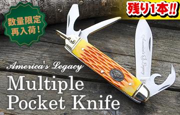 マルチプルポケットナイフ