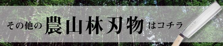 その他の農山林刃物はコチラ