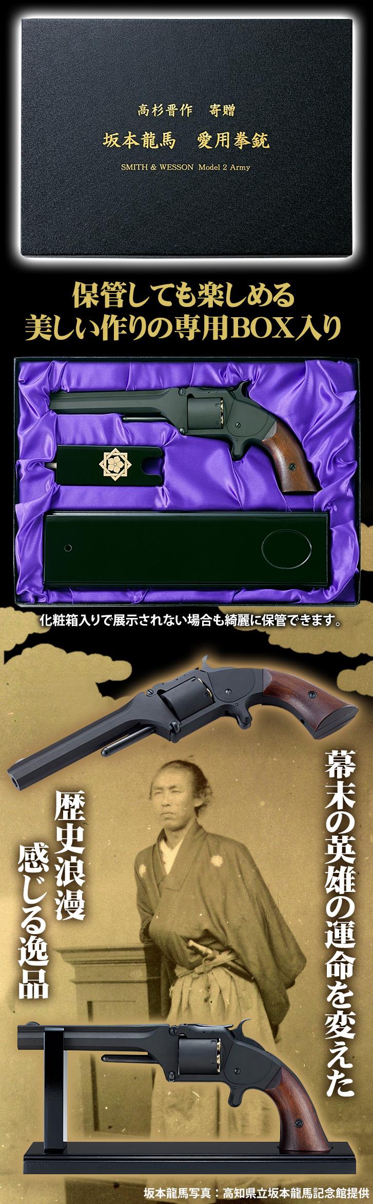坂本龍馬 愛刀・銃