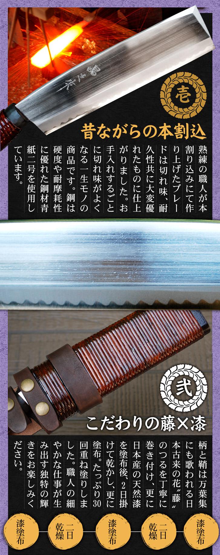 縁起腰鉈6寸乱れ刃柄鞘藤巻天然漆塗|手縫革バンド付/通販 販売 鍛冶屋トヨクニ
