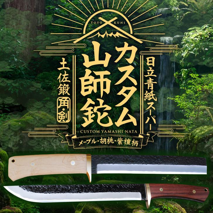 土佐鍛 カスタム山師鉈 角&剣型 皮ケース木鞘