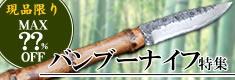 バンブーナイフ特集