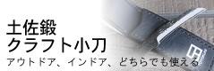 土佐鍛クラフト細工刀 トヨクニオリジナルロゴ入り皮ケース(黒)