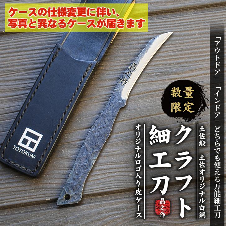 土佐鍛クラフト小刀−皮ケース付−