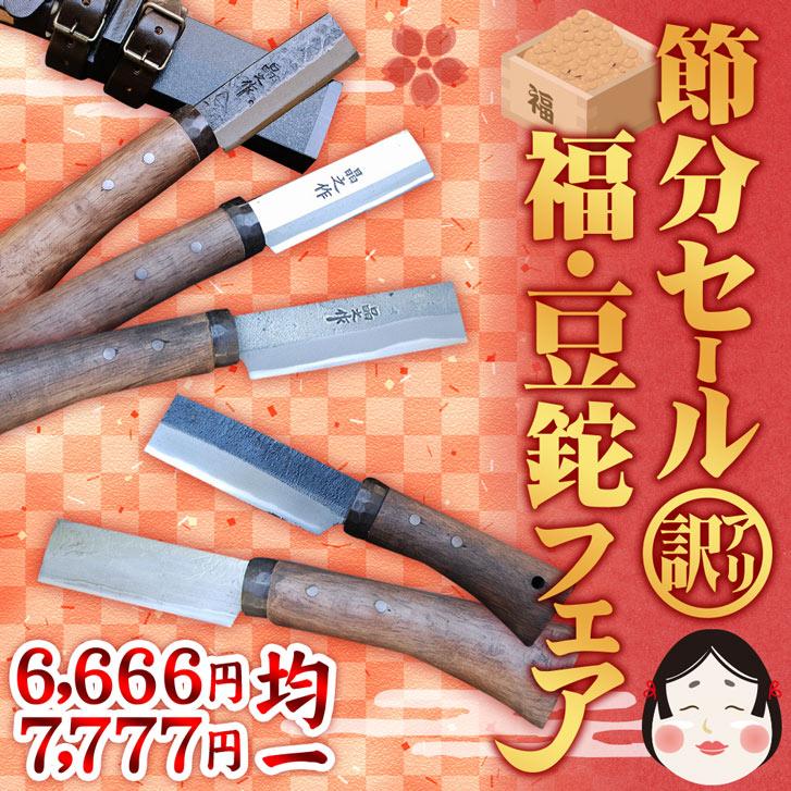 【訳アリ】秋の渓流刀&細工刀 50%OFF