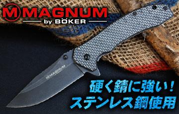 Boker Magnum カーボン
