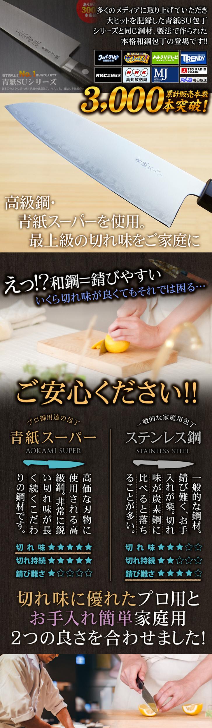 青紙スーパー三徳包丁 水牛八角柄(イチイ)