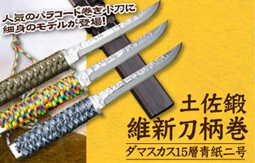 紐巻き維新刀