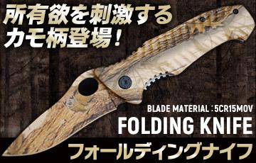迷彩KNIFE