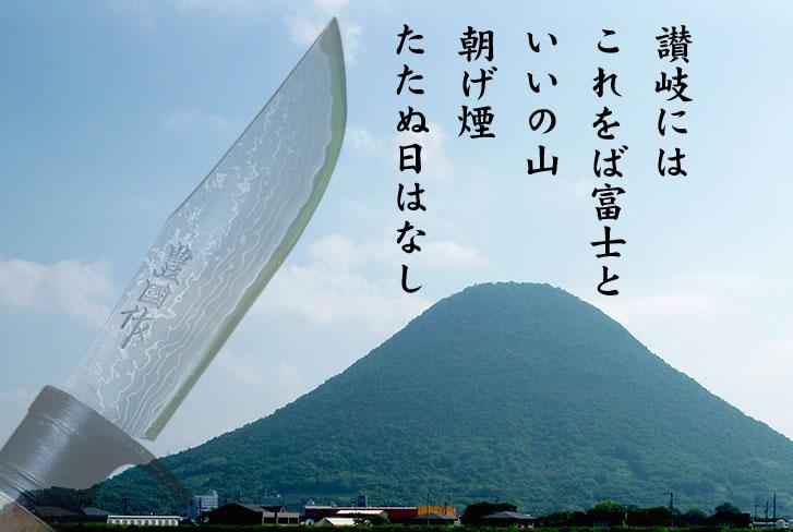 讃岐富士2