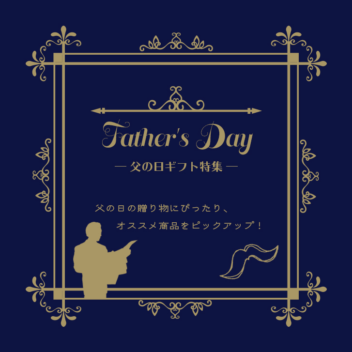2018 父の日フェア
